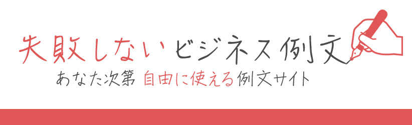 「東京音頭」タグの記事一覧 | ビジネスの例文集|失敗しない!ビジネス例文