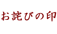 お詫びのビジネスレター例文 (一般顧客)