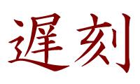 始末書の書き方と例文 (社則違反)