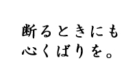 拒否・断りの言葉の例文 10パターン