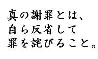 謝罪・お詫びの言葉の例文 10パターン