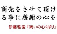 感謝_伊藤雅俊「商いの心くばり」