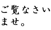 お~なさる、ご~なさる の例文10パターン