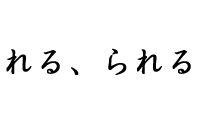 助動詞れる・られる の敬語の例文10パターン