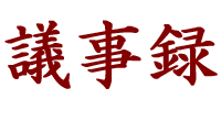 議事録( 会議録 )の書き方と例文