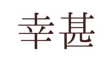 「幸甚」の意味と正しい使い分け、上手な使い方